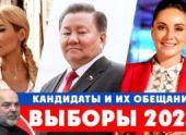 Попова, Тумусов и Саранова готовы на все ради голосов избирателей?