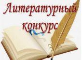 В Пензе идет литературный конкурс для талантливой молодежи