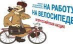 В Пензе 4 июня пройдет ежегодная акция «На работу на велосипеде»